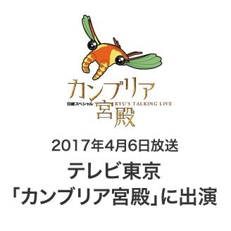 テレビ東京「カンブリア宮殿」に出演