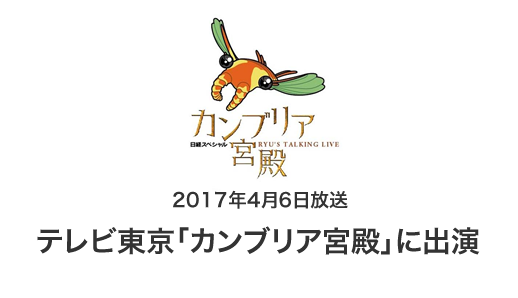 テレビ東京「カンブリア宮殿」に出演
