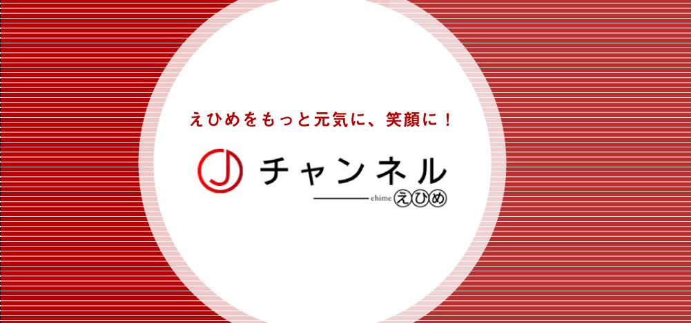 朝日 テレビ 愛媛