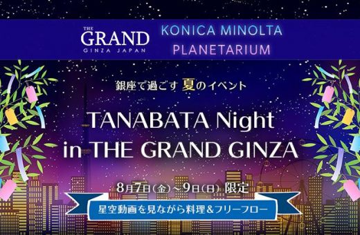TANABATA Night1