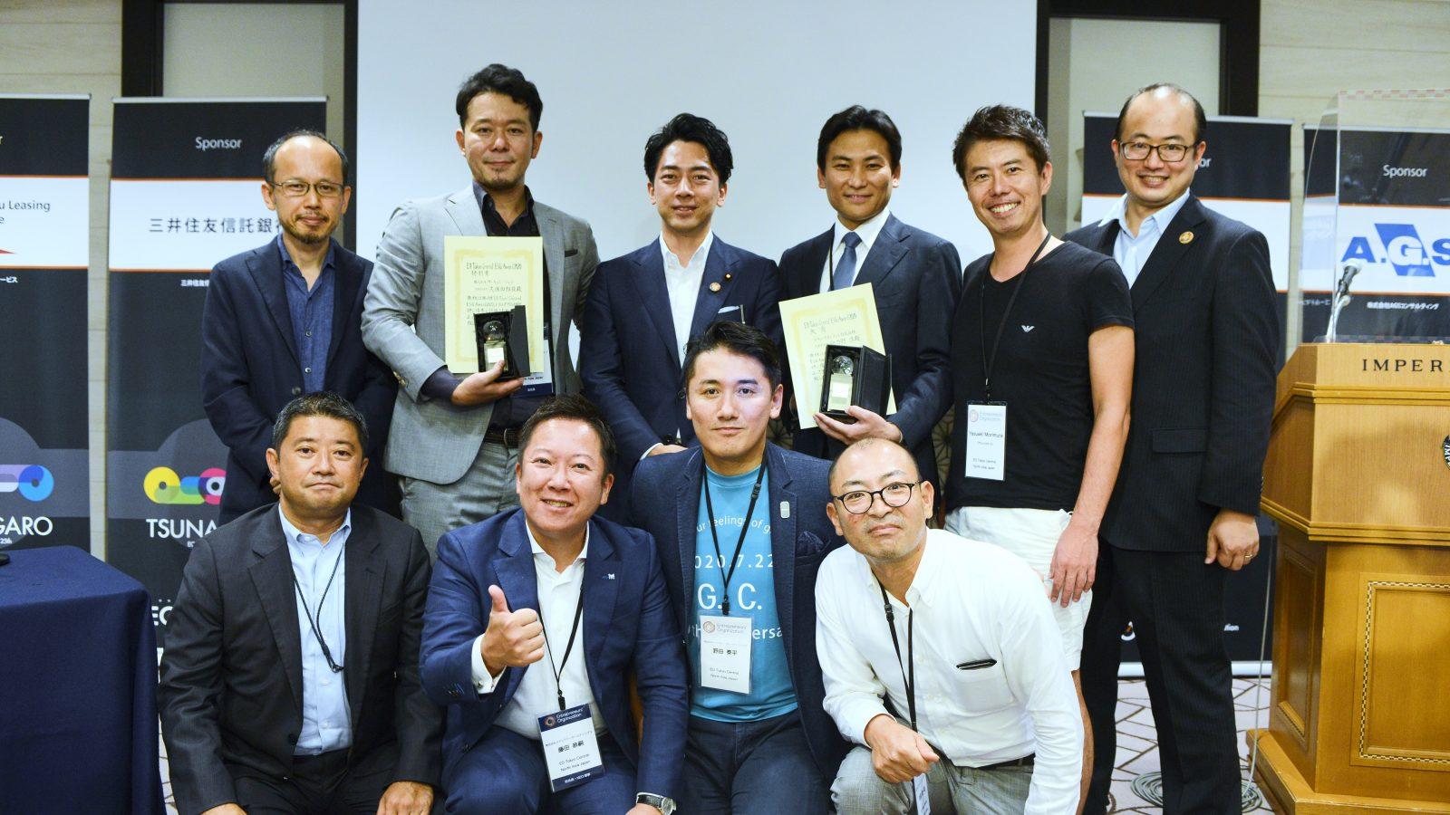 ESG Award