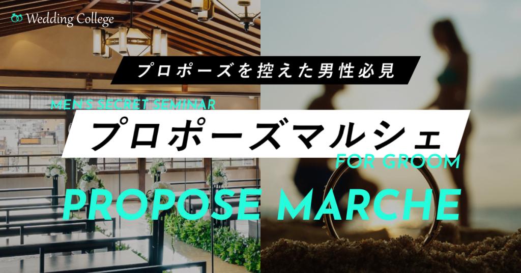 【プロポーズマルシェ】- ogp