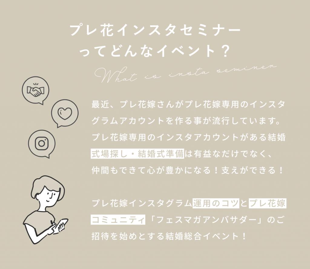 【プレ花インスタセミナー】- press2