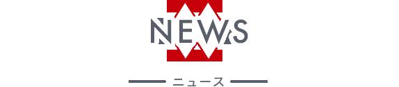 ニュース&リリース