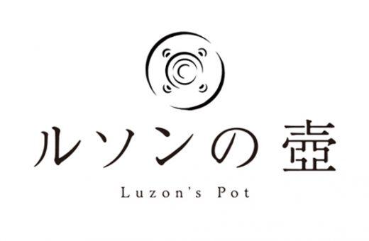 ルソンの壺